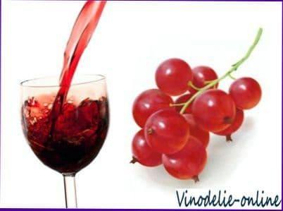 Приготовление вин из красной смородины