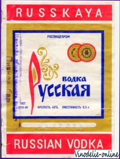 Русские старые водки
