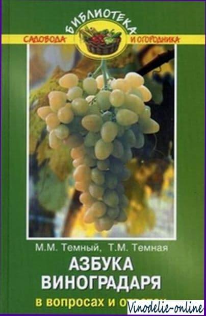 Краткий словарь виноградаря